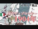 #0 4 冬帝ディプロマシー 1904年