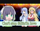 【歌うVOICEROID】Can't Stop Fallin' in Love【セイカ&あおマキ】