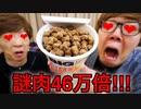 第61位:ヌップヌードの謎肉46万倍にして食べたらもはや土だったwww
