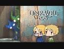 【APヘタリア】味音痴ふたりでUnravel Two #1【ゆっくり実況】