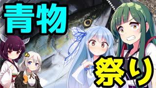 【年末特番】東北ずん子のもっとドタバタ釣行記 極寒日本海、冬のブリを釣り上げろ!