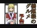 (予告)【東方手書きボイスドラマ】橋姫様のグルメ~牛丼編~