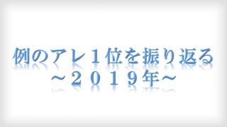 例のアレ1位を振り返る ~2019年~