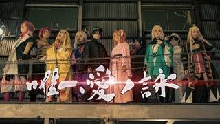 【FGO】  唯一、愛ノ詠 踊ってみた  【和鯖】