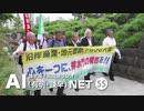 諫早湾干拓問題ラジオAIネット 第55回「2019年の動きを振り返る」