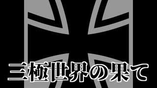 【HoI4】三極世界で世界の覇者を決めてみたpart31【マルチ実況】