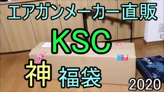 伝説再び! KSCメーカー直販エアガン福袋2020