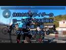 【ホビーライダー】かすいち グループライド  ②【ゆっくり】
