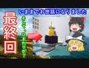 【ゆっくり解説】(今年)最終回!日本の宇宙解説の歴史 その19 気象衛星ひまわりの活躍とアマチュア無線中継衛星、10日間しかもたない衛星ってなに?