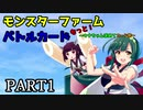 【モンスターファームバトルカード】~もっと!ウナちゃん求めてカード旅~PART1【VOICEROID実況】