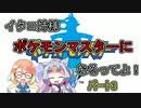 【ポケモン剣盾】イタコ姉様、ポケモンマスターになるってよ!第3話【VOICEROID実況プレイ】