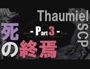 【Thaumiel SCP】死の終焉《Part 3》ΩKとジョイスの軌跡