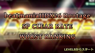 beatmaniaIIDX26 Rootage SP LEVEL1-12 CLEAR RATE WORST10(2/2)