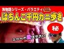 カニカニ舞闘会【#012】パチンコを千円ずつカニ歩き!確...