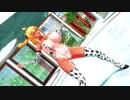 【MMD】日焼け&牛コスサーヤちゃんで太陽系デスコ