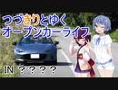 【ロードスター車載】つづきりとゆくオープンカーライフ その18