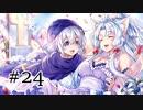 【VOICEROID実況】紲星あかりの勇者を子づくり♡#24【SFC版ドラクエ5】