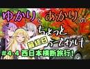 【VOICEROID車載】ゆかりとあかりのちょっとおでかけ #4-4【西日本横断旅行最終日】