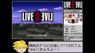 LIVE A LIVE 中世編ノーセーブRTA_38分0秒26