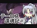 【MTGアリーナ】イタコ姉さまは語りたい #2-EX-2【VOICEROID実況】