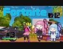 琴葉姉妹の「Fortnite戦記」#3