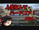 【ゆっくり実況】人生ハードコア001【minecraft1.13.2】