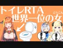 【桐生ココ】トイレRTA世界一位の女(どらごん)「パンツなんて舐めプは許されない。」【ホロライブ4期生】