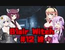 【Blair Witch】 4人が呪いの森で捜索する!#12 VOICEROID実況