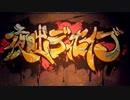 夜咄ディセイブ /AkirA
