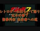 【SFC】レトロゲームおもいで語り「北斗の拳7 聖拳列伝 伝承者への道」
