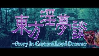 【合作】東方淫夢談 ~ Story in Eastern Lewd Dream