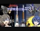 【CeVIO実況】Kerbal宇宙開発日誌 第31回(Ver1.8)【さとうささら実況】