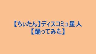 【ちぃたん】ディスコミュ星人【踊ってみた】
