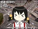 【ユキV4_Natural】交差点DAYS【カバー】