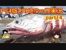 PS4版ARKをゆっくり実況part14