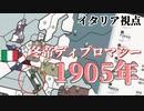 #0 5 冬帝ディプロマシー 1905年