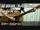 【ニコカラ】「Week End」【off vocal】【弾き語り風アレンジ】