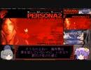 【ゆっくり実況】海外版ペルソナ2罪でゆっくり見る日米ゲーム表現の違いPart0【ペルソナ2罪】