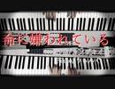 【命に嫌われている。】ピアノで弾いてみた ver. うぃんぐ