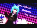 【ロボトミ自職員に】Conqueror【踊ってもらった】
