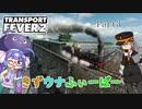 【TransportFever2】きずウナふぃーばー part3