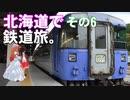 ゆかれいむの北海道で鉄道旅。その6