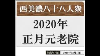 【西美濃運営だより】◆元老院議会◆2020年正月元老院