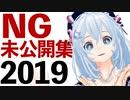 2019年 NG集・未公開シーンを大公開!「NG動画行きでしょ?」
