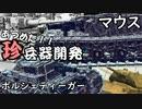 【Besiege】あつまれ‼珍兵器たち  大型デパートヨコセヨ バードストライク君他 ゆっくりと処刑台と珍兵器開発記 #3 +おまけ