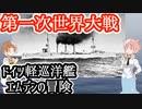 ドイツ軽巡洋艦エムデンの冒険