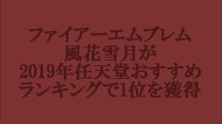 ファイアーエムブレム風花雪月が2019年任天堂おすすめランキングで1位を獲得【ゆっくり雑談】