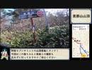 【RTA】ポケモンGO 恵那山 黒井沢ルートRTA 04:08:27【阿智セ...