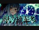 時の統率者 -葵-【VOICEROID劇場】