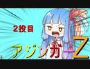 アジンガーZ葵 2投目